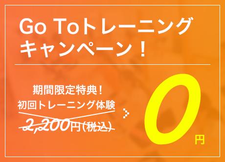 Go To トレーニングキャンペーン
