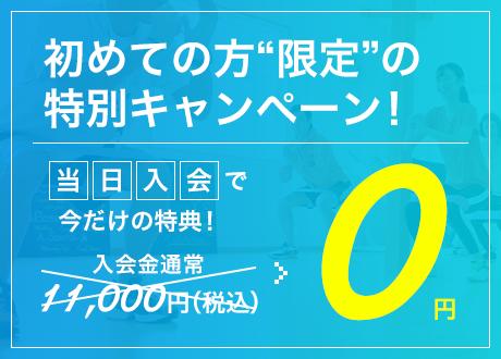 """初めての方""""限定""""の特別キャンペーン!"""