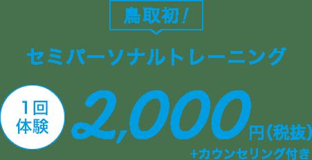 1回体験2,000円(税抜)+カウンセリング付き