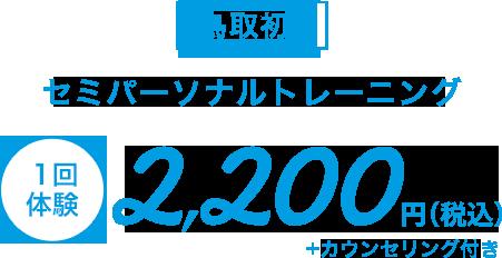 1回体験2,200円(税抜)+カウンセリング付き
